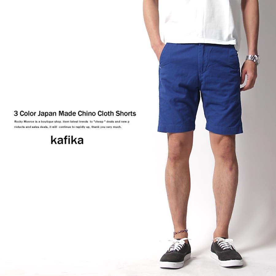 とても安くて耐久性もある kafika カフィカ 国産 日本製マリンチノショーツ メンズ ショートパンツ パステル 無地 KFK022 3320 Sサイズ 起立