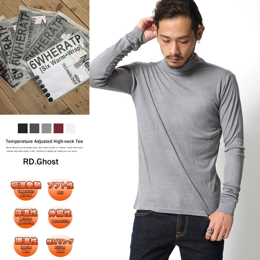 コスパも良く満足のいく商品 メンズファッション通販ロンT メンズ カットソー ハイネック モックネック 長袖 ロングTシャツ あったかインナー 発熱インナー RD.Ghost 4966春 合資