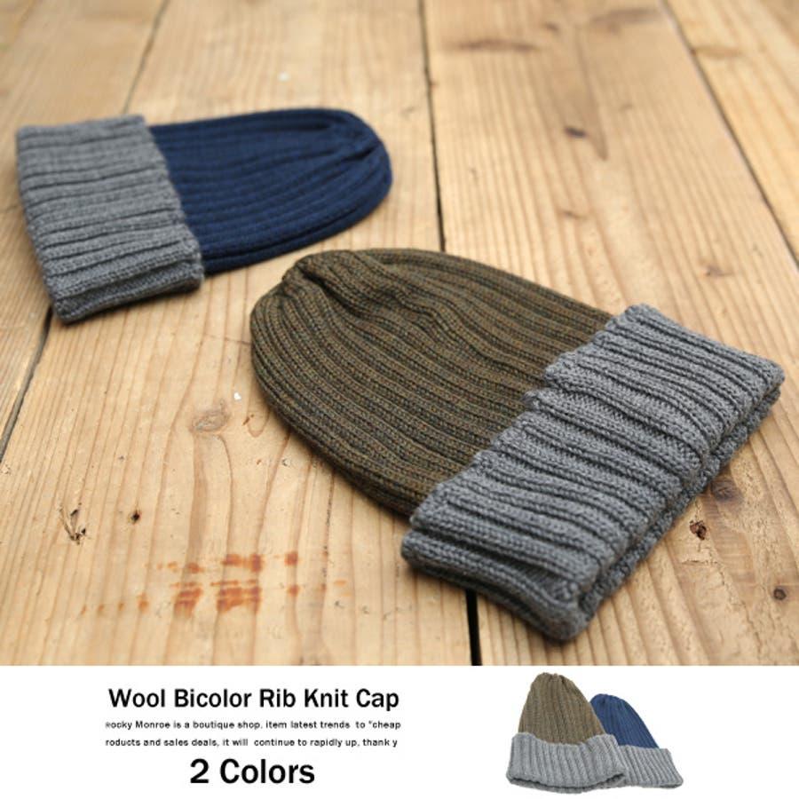 色合いが良く気に入りました メンズファッション通販ウールバイカラーリブニットキャップ ニットキャップ メンズ ワッチ ニット帽 帽子 リブ編み ウール100% ビーニー バイカラーリブニット 5144 下種