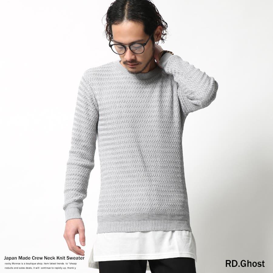 コーデのアクセントに抜群 ニット セーター メンズ サマーセーター 日本製 国産 サマーニット クルーネック ギザギザ RD.Ghost 5621 哀歌