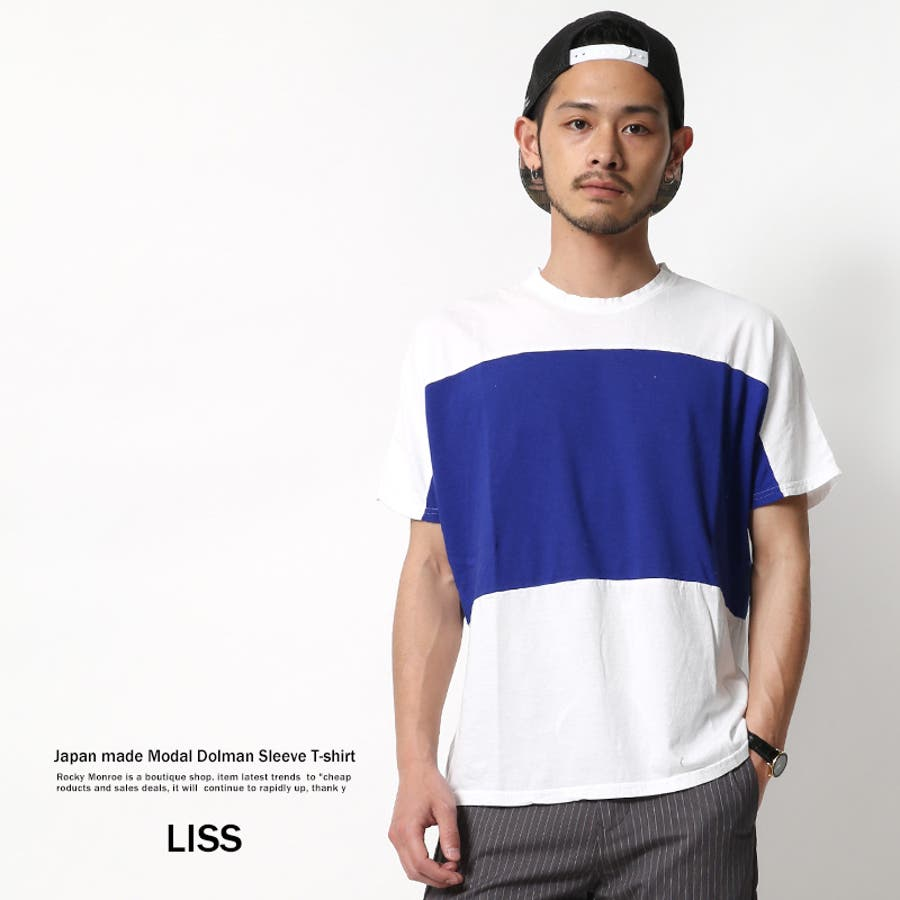 普段着として活躍中です メンズファッション通販Tシャツ メンズ 半袖 バイカラー クルーネック モダール ドルマン 日本製 国産 UVカット LISS リス Lis-6016045974 激白