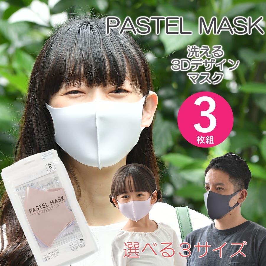 パステルマスク 洗って使える3Dデザインマスク3枚入り 1