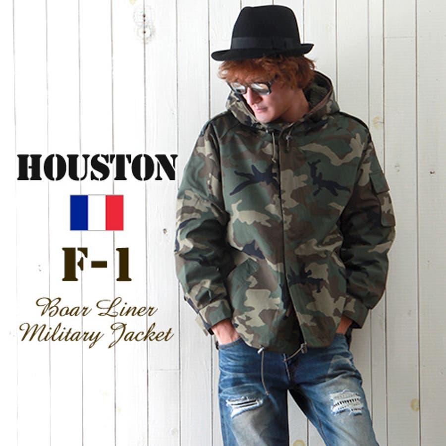 ヘビロテ間違いなし☆ メンズファッション通販HOUSTON ボアライナー付き F1パーカージャケット 晩学