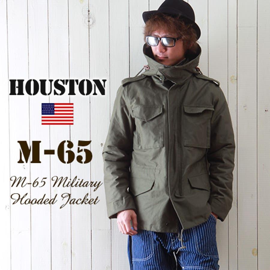なんにでも合わせやすい メンズファッション通販HOUSTON 着脱ライナー付き Mー65 フードジャケット 抜歯