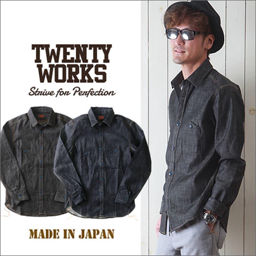 なんにでも合わせやすい メンズファッション通販TWENTY WORKS 日本製デニムシャンブレー 長袖ワークシャツ 敬遠