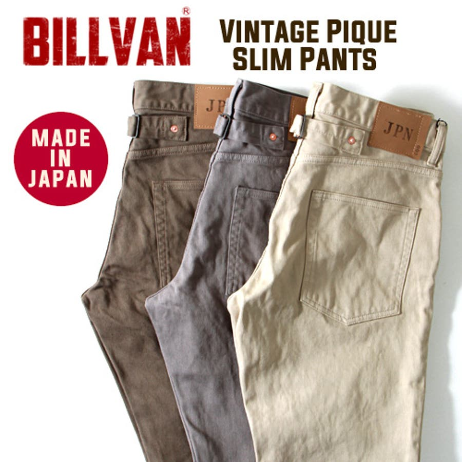 安いし着心地良いし、もう満点です! メンズファッション通販BILLVAN 日本製 ヴィンテージ・ピケ 尾錠付き スリムパンツ JPN009 横溢