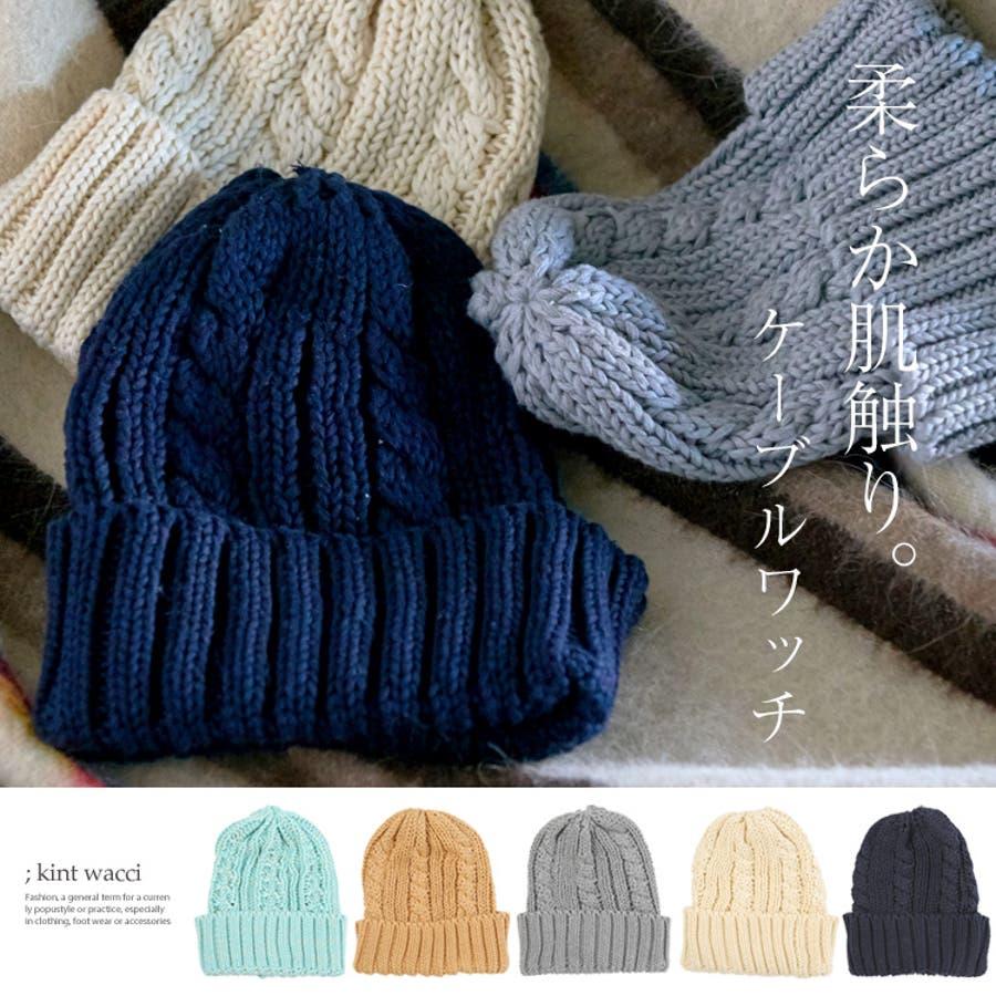 カジュアルになり過ぎない ざっくりケーブル編みニット帽 摂理
