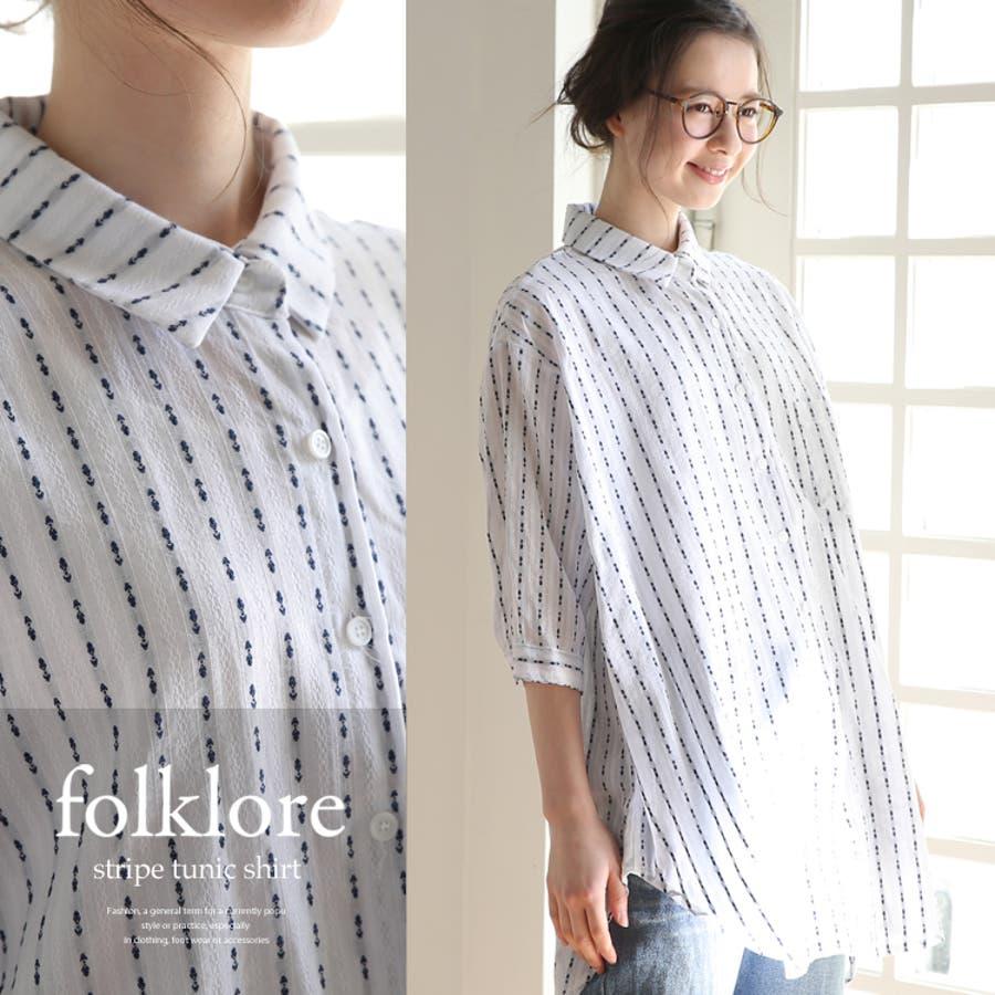 女子のわがまま叶える 七分袖。柄×ストライプチュニックシャツ 豪傑