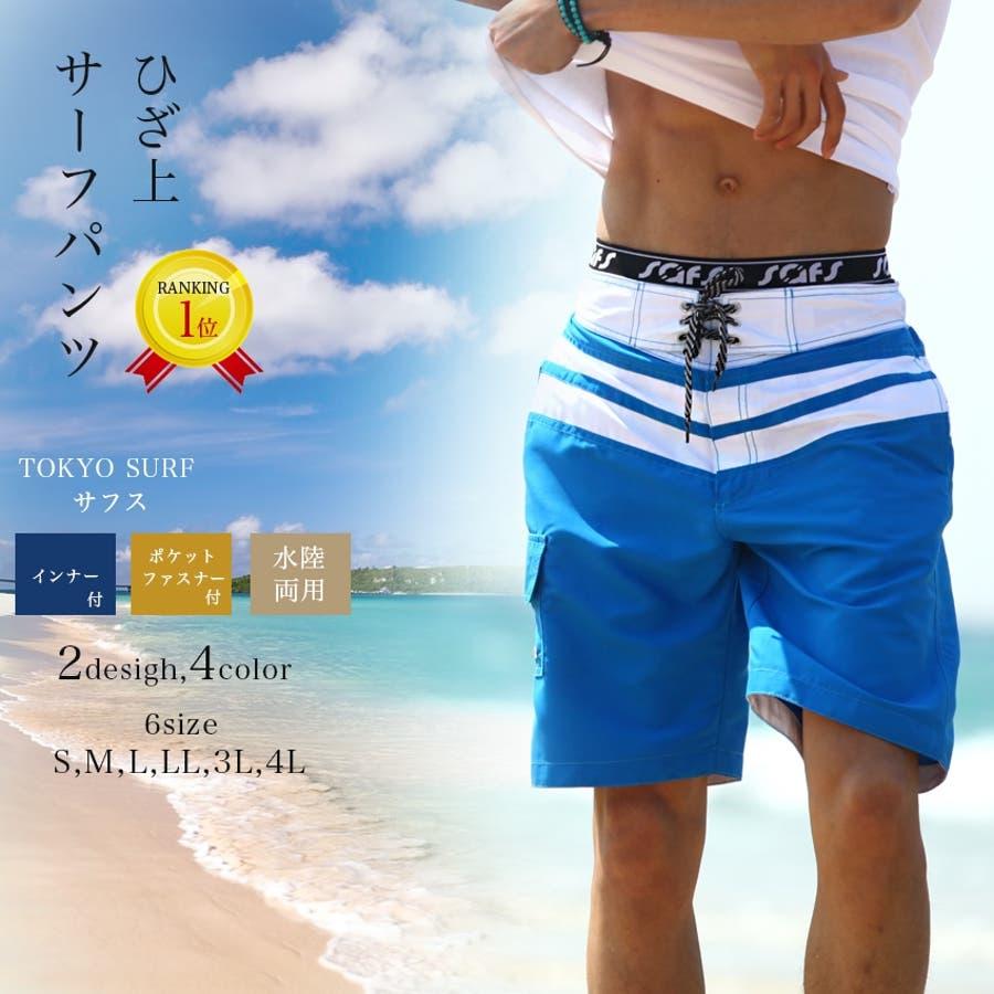 メンズ水着 水着 メンズ 男性用 サーフパンツ 水陸両用 海水パンツ 海パン ボードショーツ S 小さいサイズLL3L4L大きいサイズns-2596-07 1