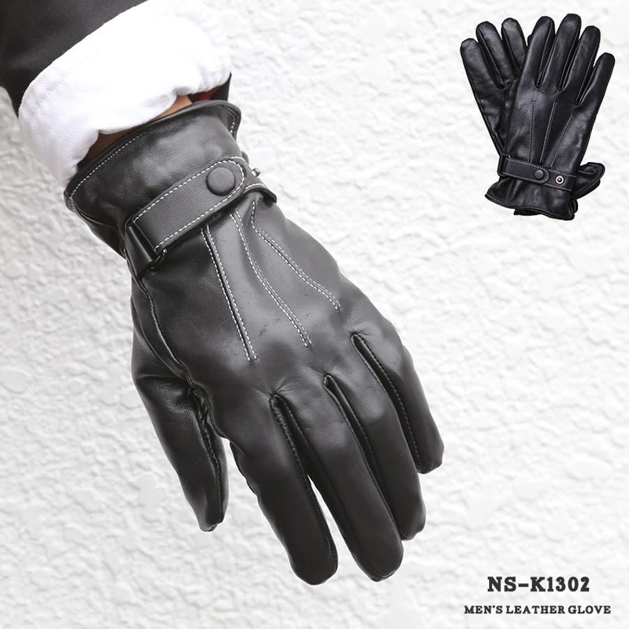 手袋 メンズ レザー 防寒 ビジネス 本革手袋 グローブ 皮 革 手袋 ブラック 黒 通勤 通学 ギフト 父の日バレンタインクリスマス プレゼント ns-k1302 1