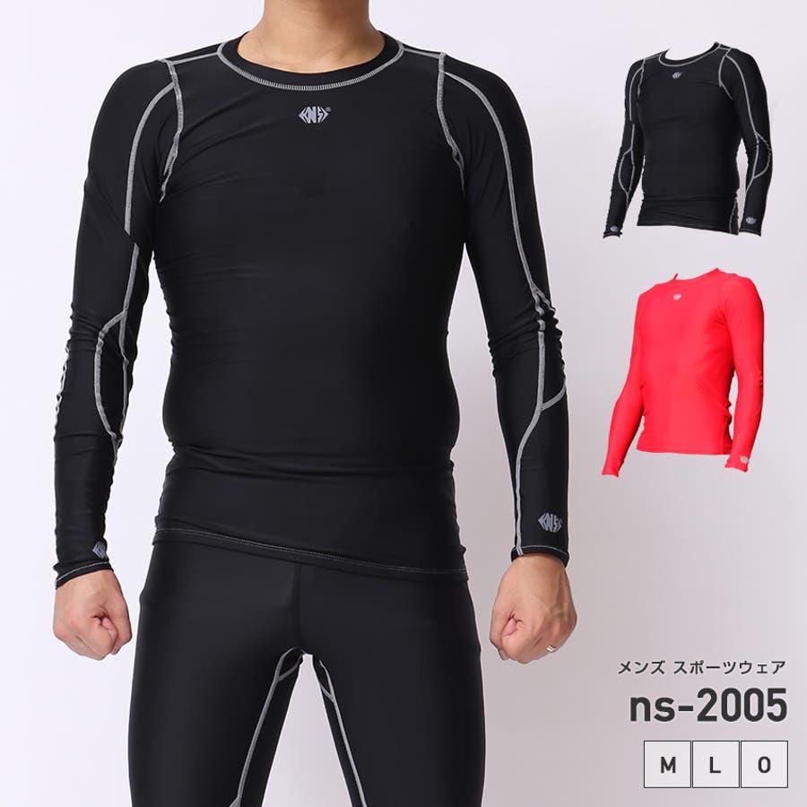 スポーツ用インナー メンズ トップス 長袖 吸汗速乾 ストレッチ コンプレッションインナーメンズインナー ns-2005 1