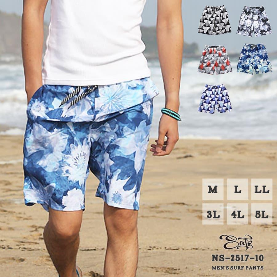 メンズ 水着 大きいサイズ 3L 4L 5L 海パン サーフパンツ 男性用 海水パンツ メッシュ インナー付きメンズ水着ロングns-2517-10 1