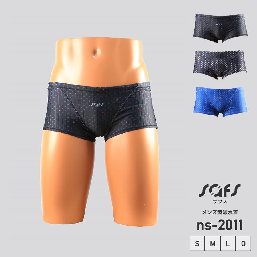 競泳水着 メンズ 練習用 水着 ボックス ショートボックス スクール水着 男子 ns-2011 1