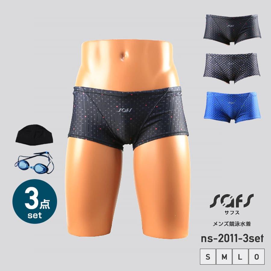 競泳水着 メンズ 練習用 水着 ボックス ショートボックス 水泳 スクール水着 男子 ns-2011-3set 1