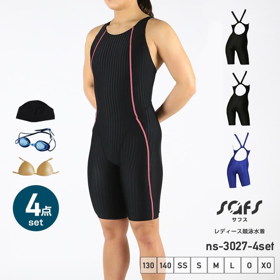 競泳水着 レディース ジュニア女子 練習用 フィットネス 4点 セット 水着 ns-3027-4set 1