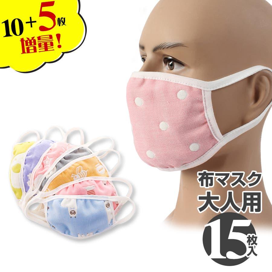 マスク 洗える 大人用 予約在庫あり 15枚セット 布 6層ガーゼ ガーゼマスク 小さめ 個包装 ますく カラフル かわいい 1