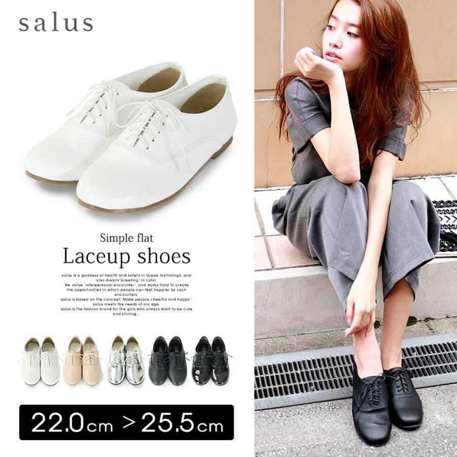 【シンプルペタンコレースアップシューズ】【salus5000】レディス,レディース,靴,