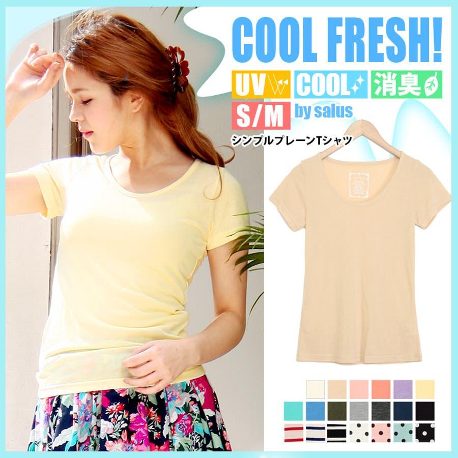 いつものコーデ格上げ Cool FreshプレーンTシャツ Tシャツ,トップス,紫外線,UV,カット,春夏 群衆