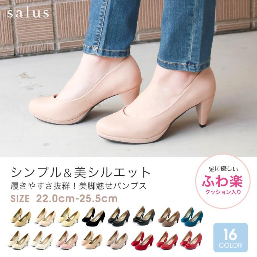 甘さ控えめが大人かわいい 美脚アーモンドトゥシンプルカラーパンプス  salus922A パンプス Pumps,エナメルパンプス大人ハイヒール 疲れないパンプス 大人 靴,春夏 緊要
