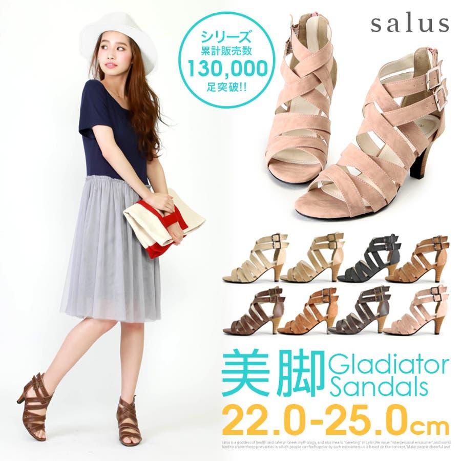 人と差をつける 美脚 カラーグラディエーターサンダル  salus689A サンダル レディース靴 sandalレディース,春夏 号車