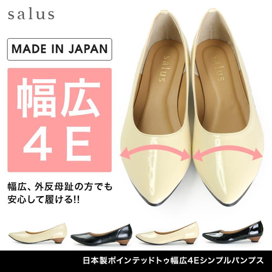 【日本製ポインテッドトゥ幅広4Eシンプルパンプス】【salus8400】靴,