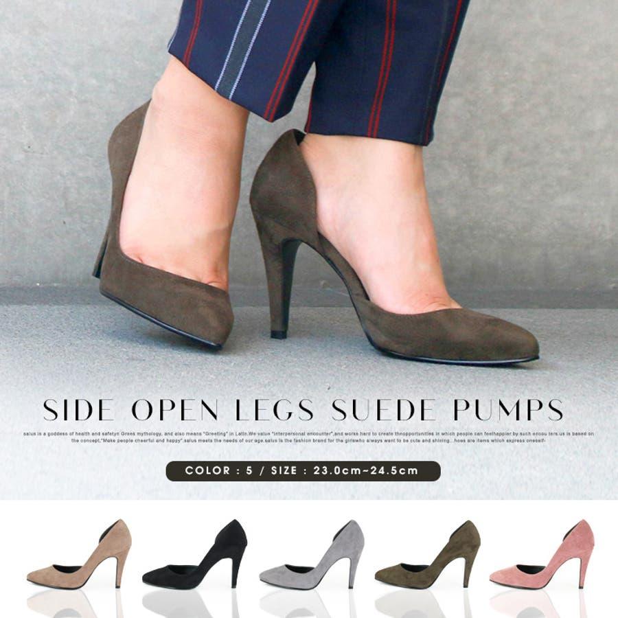 サイドオープン美脚スエードパンプス【salus3730】シューズ,靴,レディース,レディス,