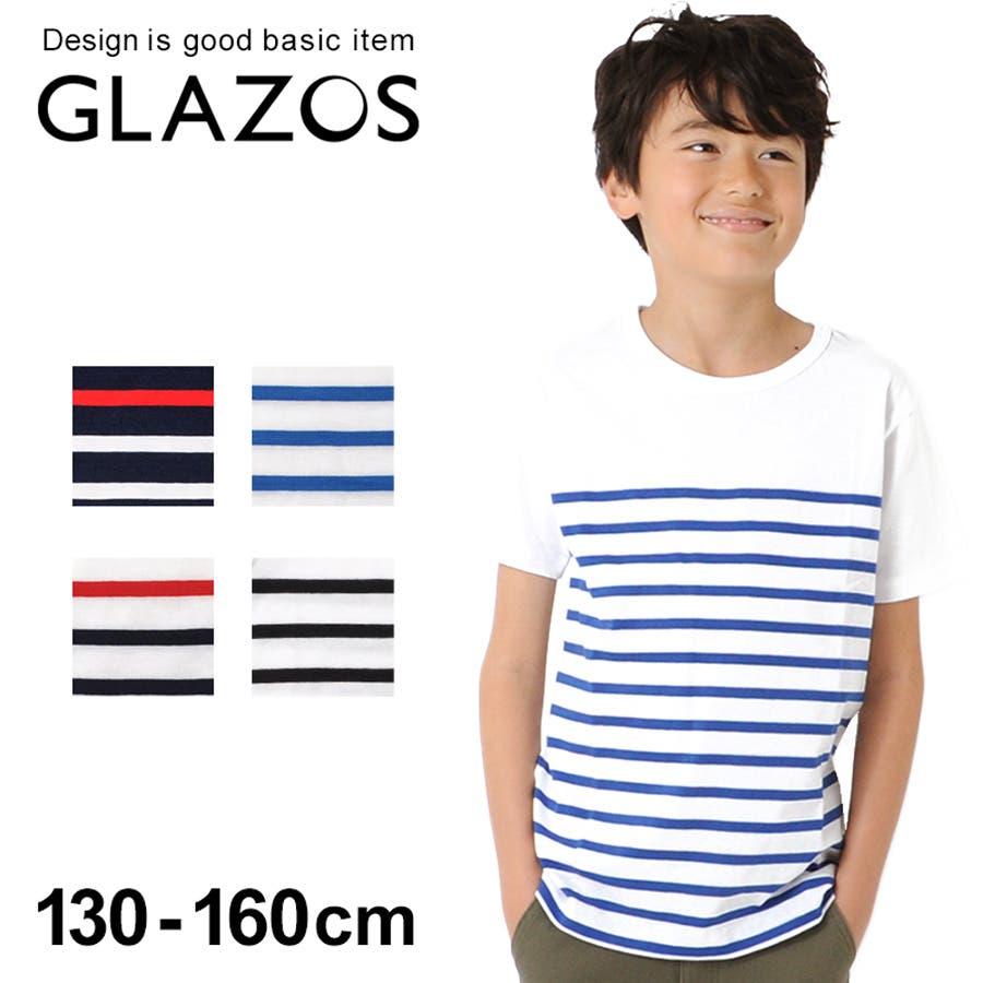 【GLAZOS】ボーダー切り替え半袖Tシャツ 子供服 男の子 カジュアル アメカジ キッズ ジュニア ベーシック シンプル 半そで春夏130cm 140cm 150cm 160cm グラソス 新作 1
