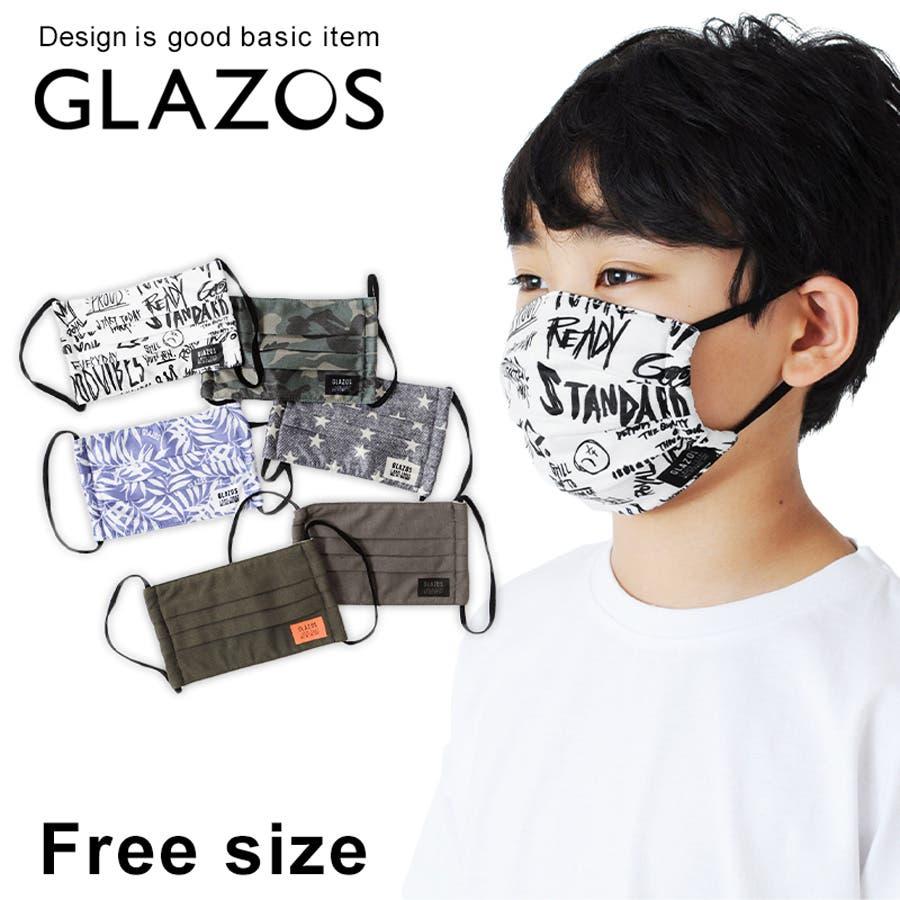 【GLAZOS】オリジナルマスク 子供服 男の子 カジュアル アメカジ キッズ ジュニア ますく 布製マスク 柄付き 星スターグラフィティー リーフ 無地 Free size フリーサイズ グラソス 新作 1