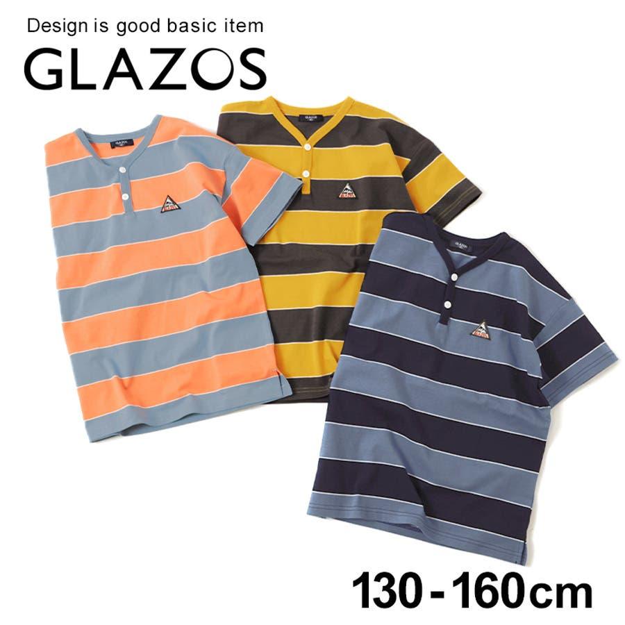 【GLAZOS】天竺・ドロップショルダーマルチボーダーヘンリーネック半袖Tシャツ 子供服 男の子 カジュアル アメカジ キッズジュニア半そで おしゃれ 春夏 130cm 140cm 150cm 160cm グラソス 新作 1