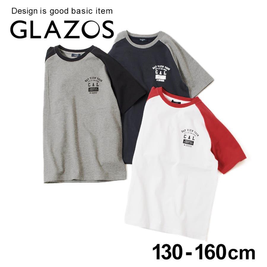 【GLAZOS】天竺・ラグランプリント半袖Tシャツ 子供服 男の子 カジュアル アメカジ キッズ ジュニア ビックシルエット半そで半T ロゴ 130cm 140cm 150cm 160cm グラソス 新作 1