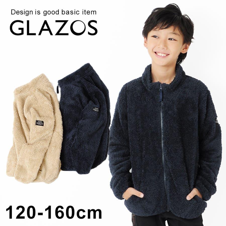 【GLAZOS】シルキーボア・ジップアップジャケット 子供服 男の子 カジュアル アメカジ キッズ ジュニア はおり フリースモコモコもこもこ 120cm 130cm 140cm 150cm 160cm グラソス 新作 秋冬 ダンス 衣装 1