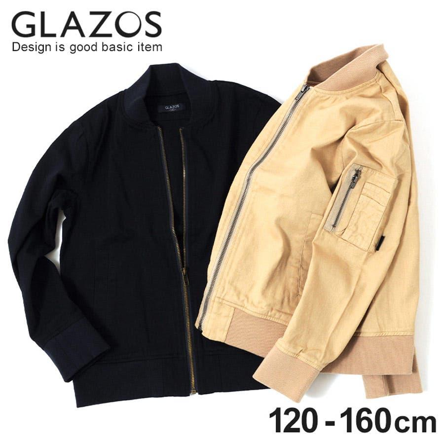 【GLAZOS】コットンツイルMA-1 子供服 男の子 カジュアル アメカジ キッズ ジュニア ブルゾン 羽織 120cm130cm140cm 150cm 160cm グラソス 春 1