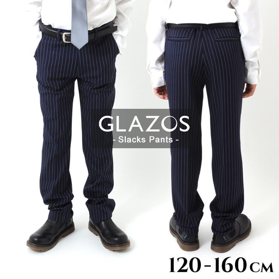 【GLAZOS】ストレッチピンストライプ・スラックスパンツ  子供服 男の子 キッズ ジュニア フォーマル 卒業 スーツ 入学式発表会 120cm 130cm 140cm 150cm 160cm 1