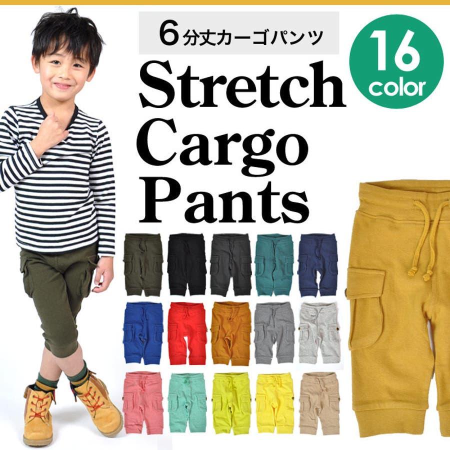 2d9fb99ccfc81 スリムフィット・ストレッチカーゴパンツ 80-140cm 20色展開 子供服 ...
