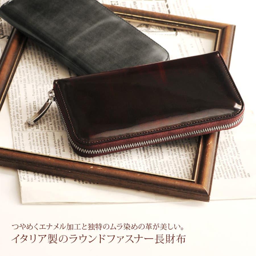 04d84638b193 イタリア製 エナメル 財布 牛革 ラウンドファスナー 長財布 / レディース ウォレット きれい シンプル 上品プレゼントリアル