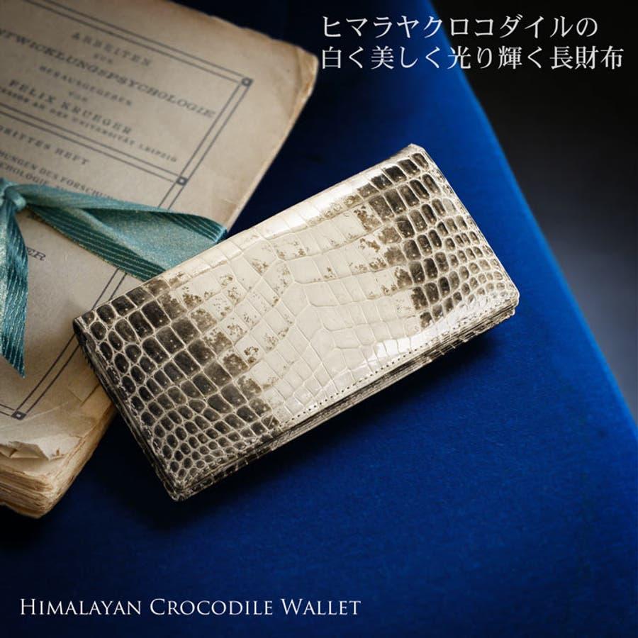 42811ef121d1 ヒマラヤ クロコダイル 長財布 シャイニング 加工 無双 センター取り 一枚革 日本製 / レディース