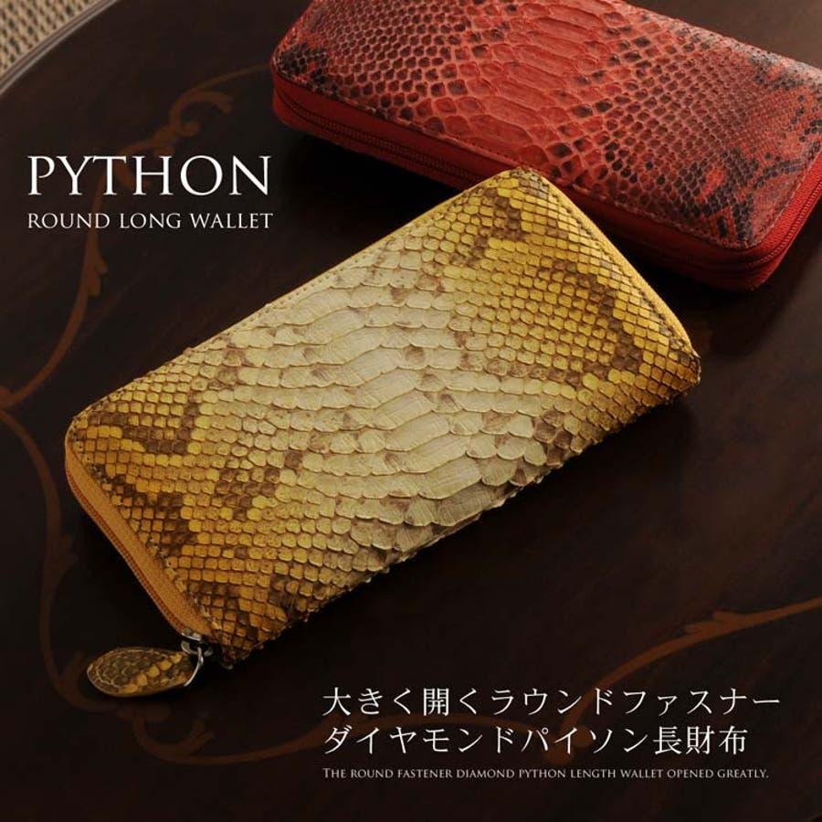 38db17e0c902 ダイヤモンド パイソン ラウンドファスナー 長財布革 さいふ レザー 女性 蛇革 ヘビ柄 本革
