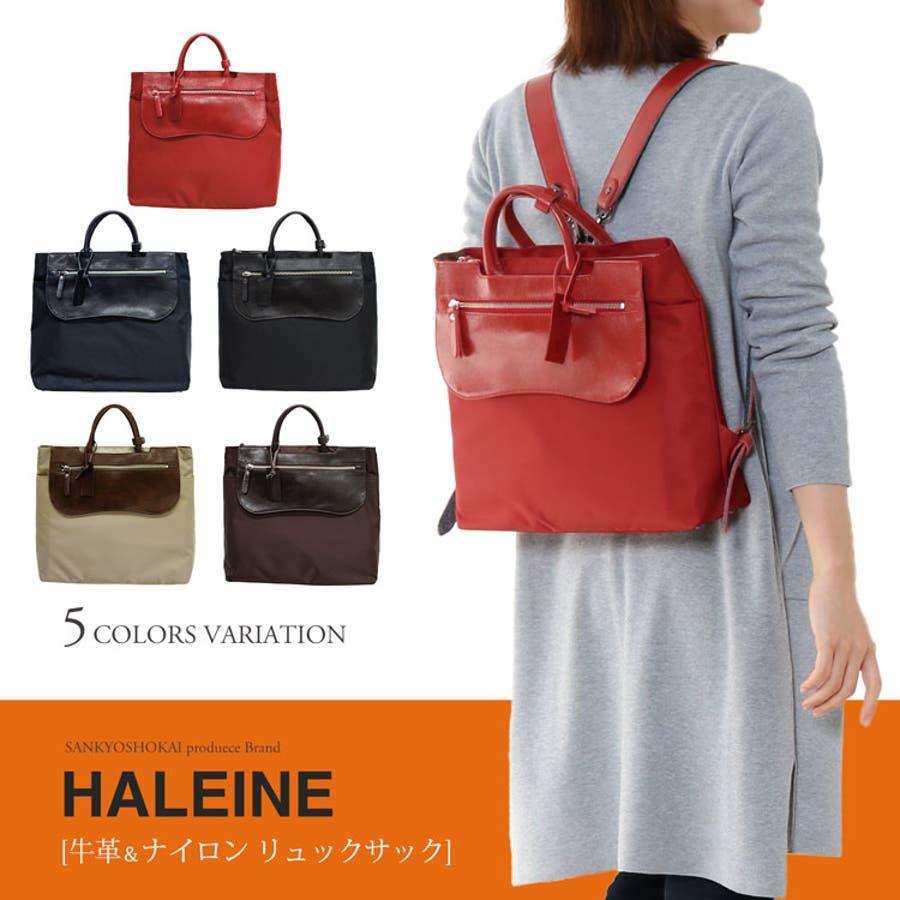 2b909eafff97 HALEINE/アレンヌ 日本製 ナイロン & 牛革 手提げ型 リュックサック 2WAY / レディースシンプル