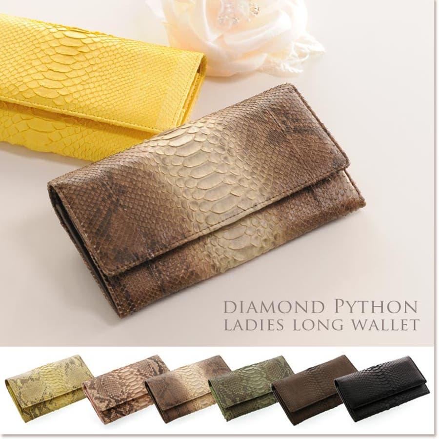 eac540225f8c ダイヤモンド パイソン 長財布 かぶせ / レディースかぶせ長財布 プレゼント 軽い 本革 本皮