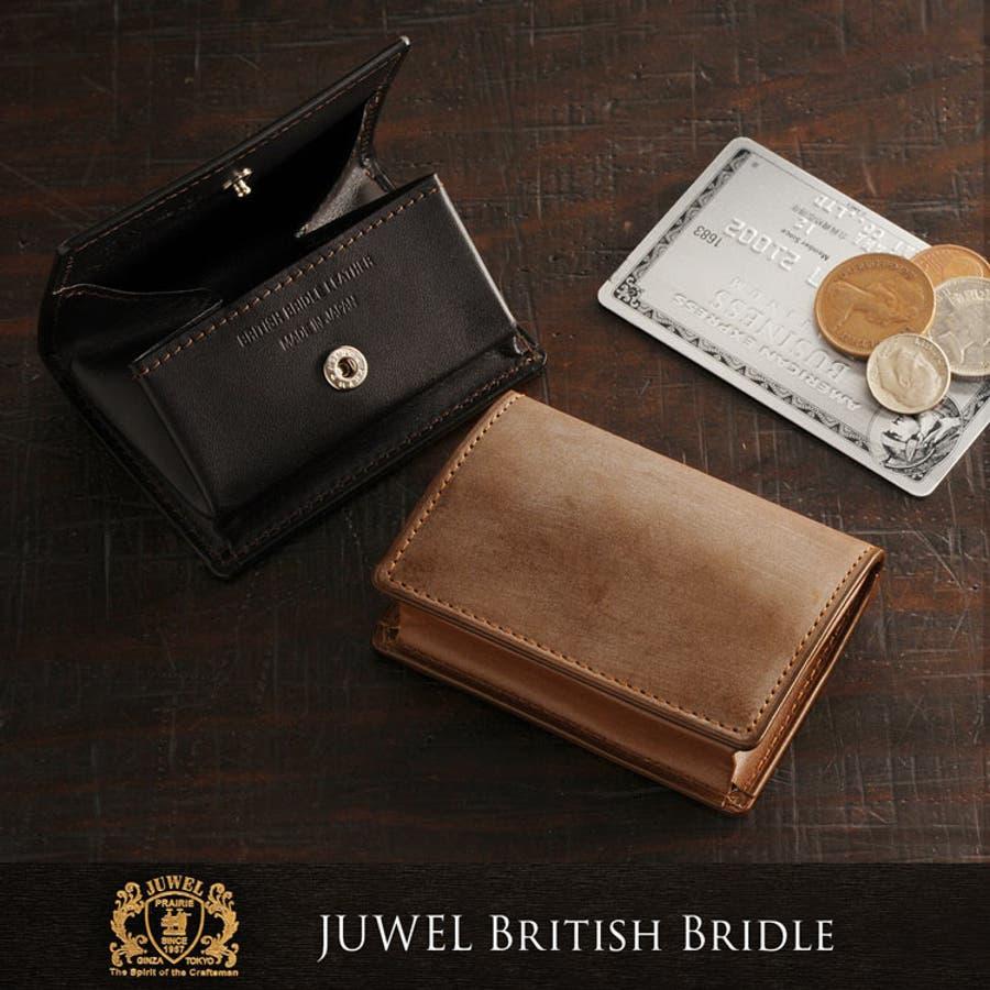 25466b6862ab PRAIRIE/プレリー ブライドル レザー BOX型 日本製 小銭入れ メンズ / 英国製牛革