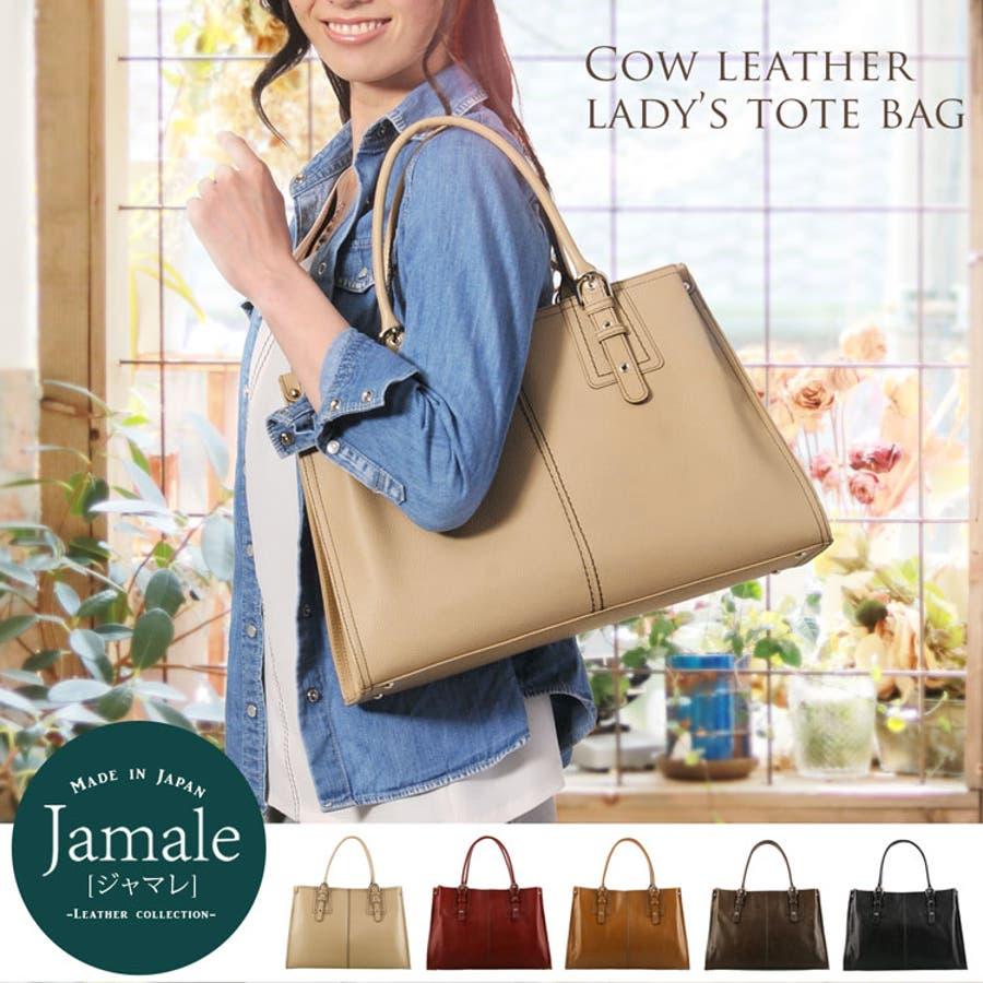 62b999d6b717 Jamale/ジャマレ 日本製 牛革バッグ 牛革 トートバッグ 本革 A4 / レディース婦人
