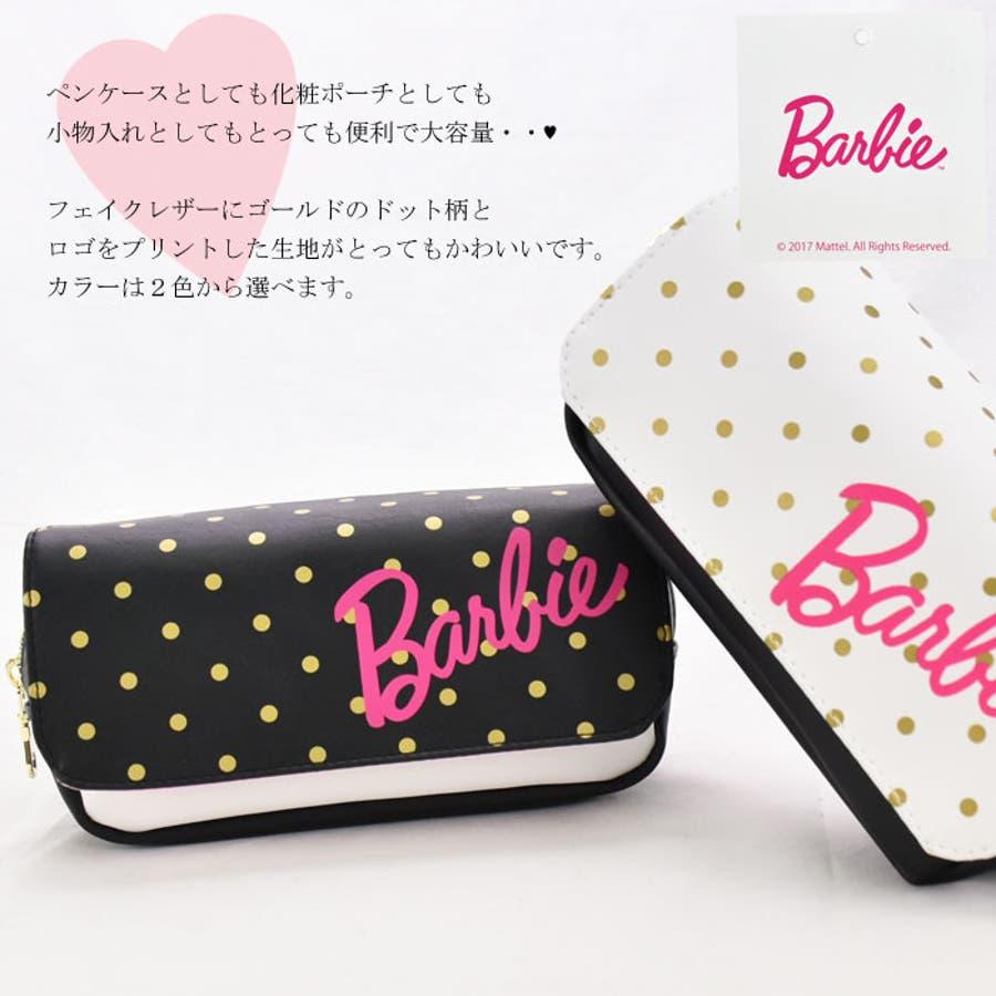 Barbie(バービー) フラップポーチ ペンポーチ コスメポーチ 筆箱 レディース キッズ ジュニア オールシーズンフェイクレザーポケット付 ドット柄 ブラック ホワイト RCBB-095b 2