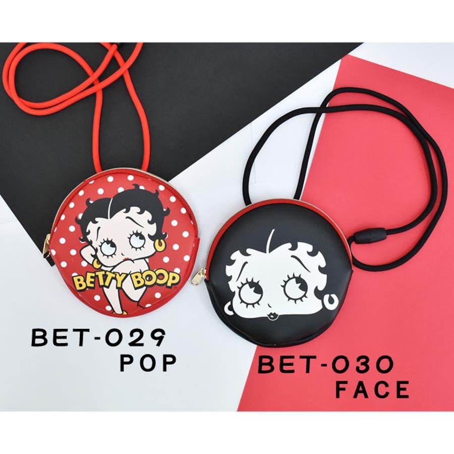 ベティちゃん Betty Boop ネックパース POP FACE 合成皮革 ベティ・ブープ ポーチ 子供用 キッズサークルバッグ幼稚園 ベティーちゃん BET-029 BET-030 6