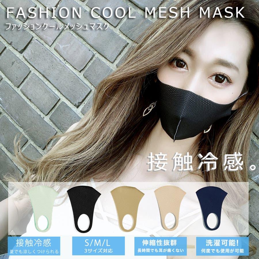 マスク 夏用マスク 涼しい 冷感 冷 感 接触冷感 洗えるマスク 夏用 夏 用 ひんやり クールマスク 速乾 カラー 水着素材ウレタンマスク 黒マスク グレー ホワイト おしゃれ ファッション ブランド 7JEWELRY 1