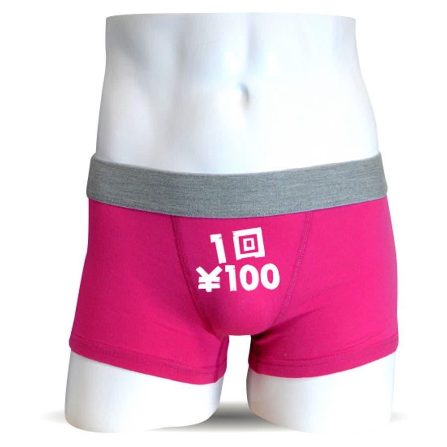 何にでも合わせられる おもしろプレゼント ボクサーパンツ ピンク  コットン 1回100円・ちょっと大人の面白ジョーク下着・雑貨  男性 女性 兼用 下着  おもしろtシャツ & パンツ 専門店 シャレもん E17 晩学