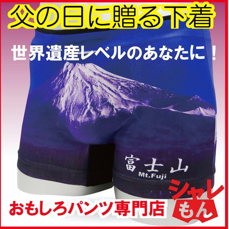 写真よりすごく良かった! メンズファッション通販プレゼント おもしろ 富士山 パンツ  シームレス 雑貨 グッズ 世界遺産 機転