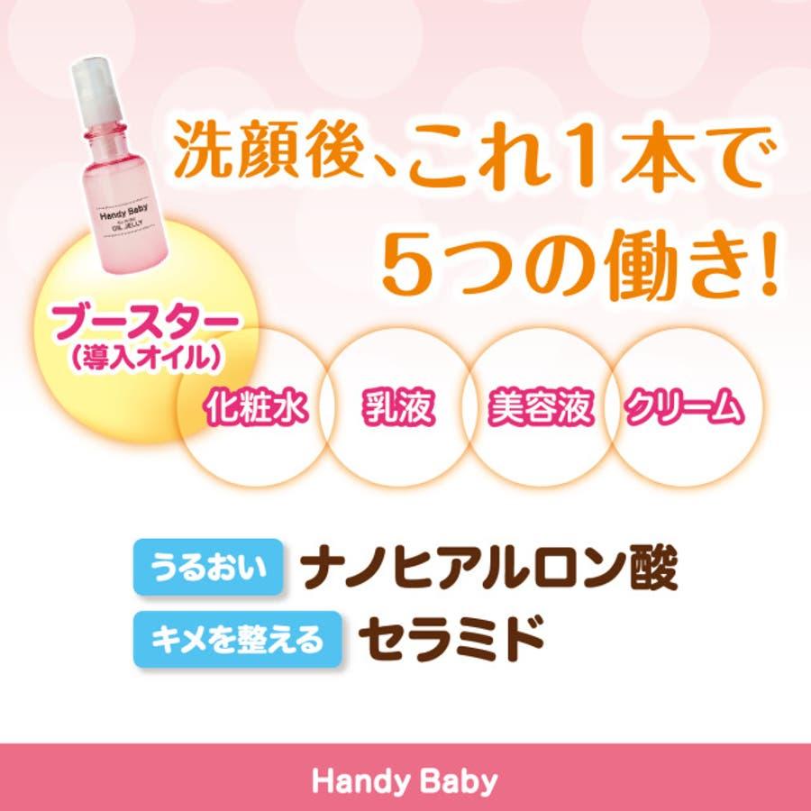 ハンディベイビーオールインワン導入美容液 4