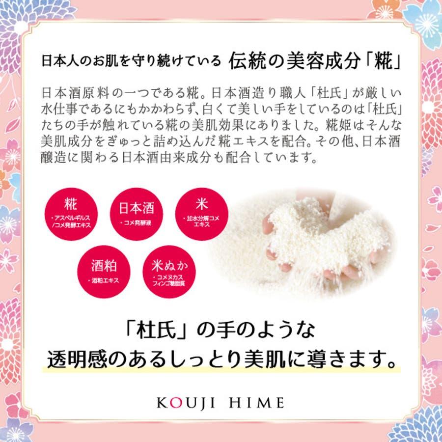 糀姫クレンジングウォーター 4