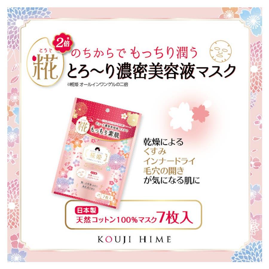 糀姫フェイスマスク(桜) 2