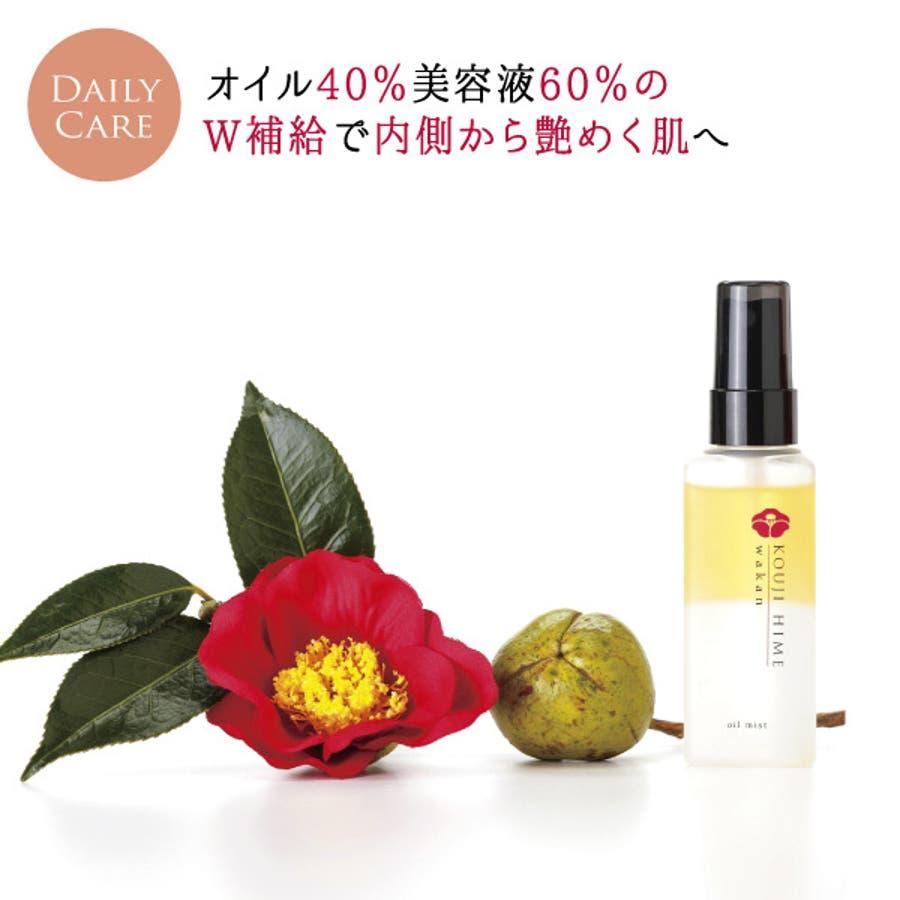 糀姫wakanオイルミスト 2